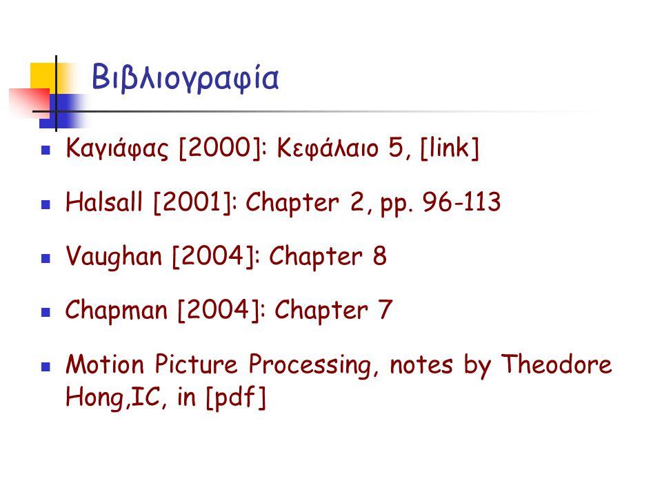 Βιβλιογραφία  Καγιάφας [2000]: Κεφάλαιο 5, [link]  Halsall [2001]: Chapter 2, pp.