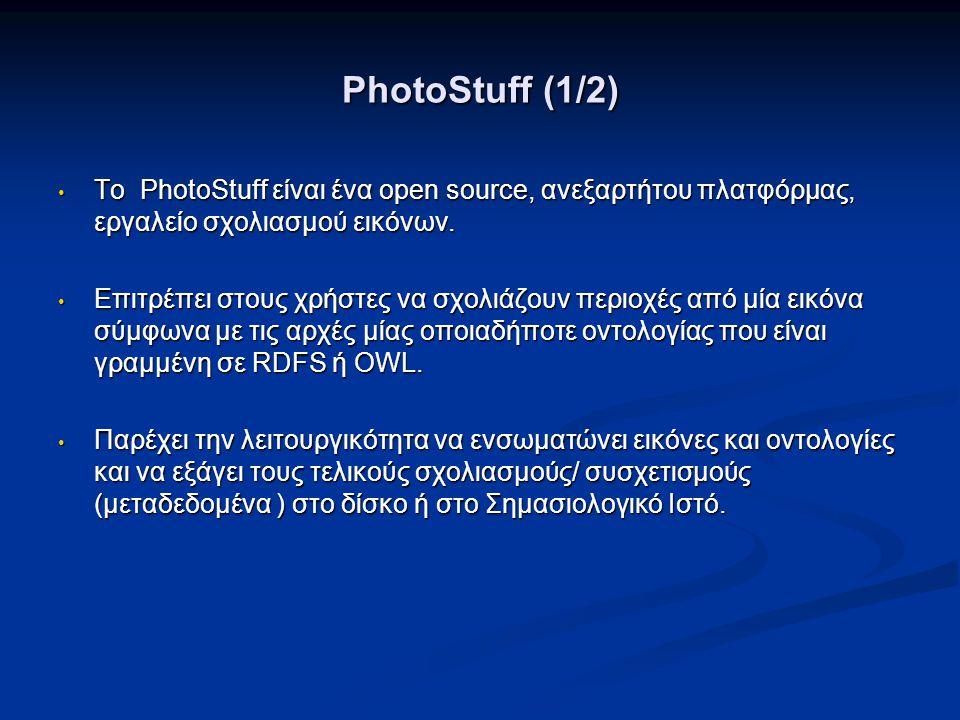 PhotoStuff (1/2) • Το PhotoStuff είναι ένα open source, ανεξαρτήτου πλατφόρμας, εργαλείο σχολιασμού εικόνων.