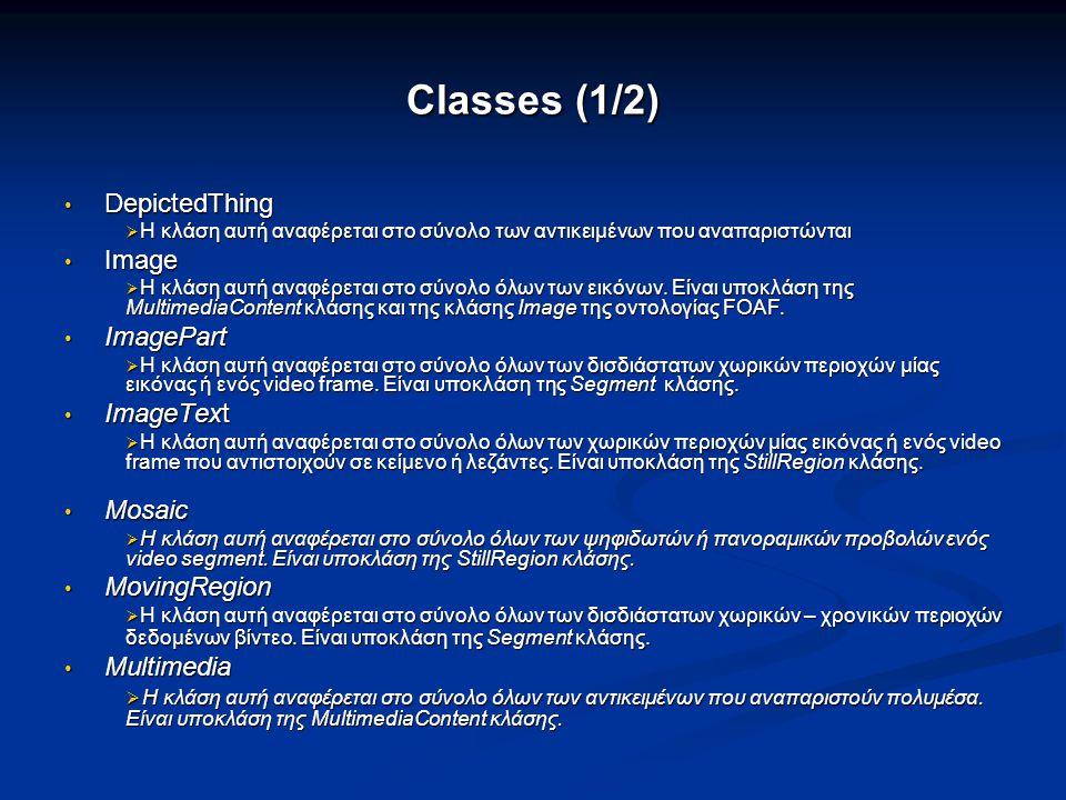 Classes (1/2) • DepictedThing  Η κλάση αυτή αναφέρεται στο σύνολο των αντικειμένων που αναπαριστώνται • Image  Η κλάση αυτή αναφέρεται στο σύνολο όλων των εικόνων.