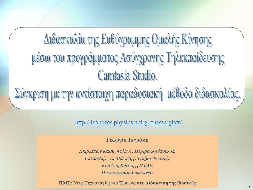1 Γεωργία Ιατράκη Επιβλέπων Καθηγητής: Λ. Περιβολαρόπουλος, Επιτροπή:Ε. Μάνεσης, Τμήμα Φυσικής Κων/νος Κώτσης, ΠΤΔΕ Πανεπιστήμιο Ιωαννίνων ΠΜΣ: Νέες Τ