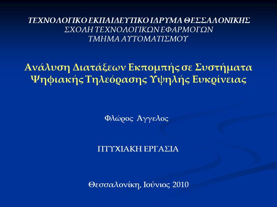 Ανάλυση Διατάξεων Εκπομπής σε Συστήματα Ψηφιακής Τηλεόρασης Υψηλής Ευκρίνειας ΠΤΥΧΙΑΚΗ ΕΡΓΑΣΙΑ Φλώρος Άγγελος Θεσσαλονίκη, Ιούνιος 2010 ΤΕΧΝΟΛΟΓΙΚΟ ΕΚ