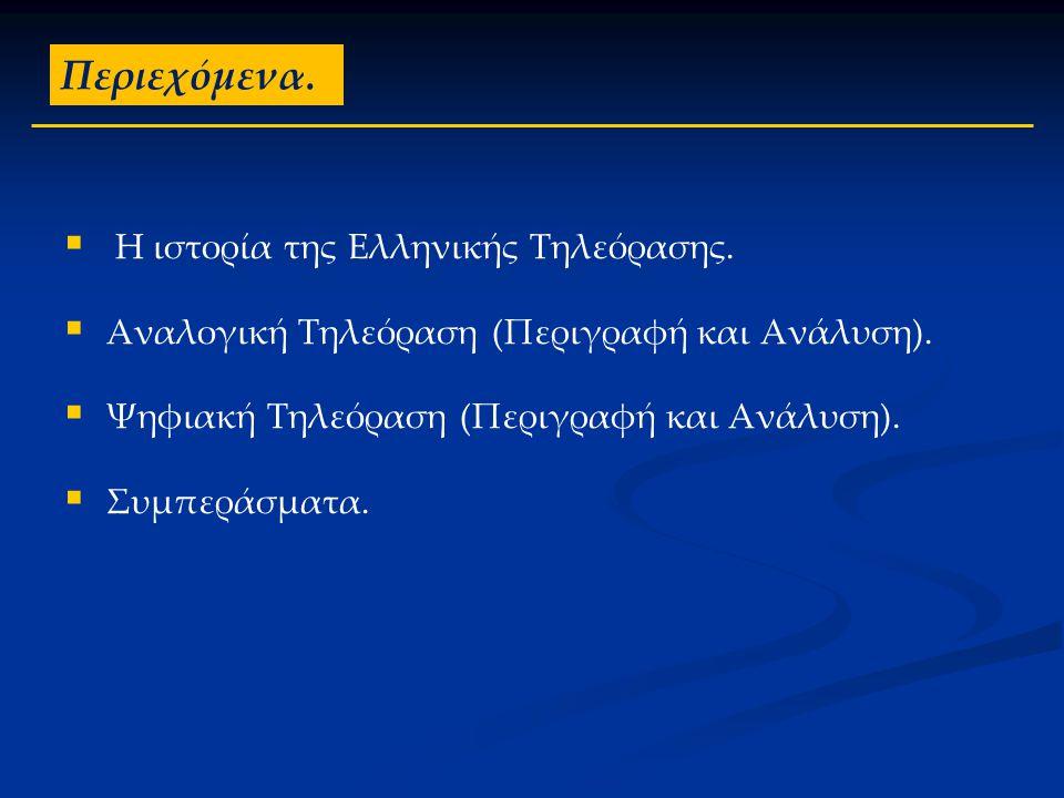 Περιεχόμενα.  Η ιστορία της Ελληνικής Τηλεόρασης.  Αναλογική Τηλεόραση (Περιγραφή και Ανάλυση).  Ψηφιακή Τηλεόραση (Περιγραφή και Ανάλυση).  Συμπε