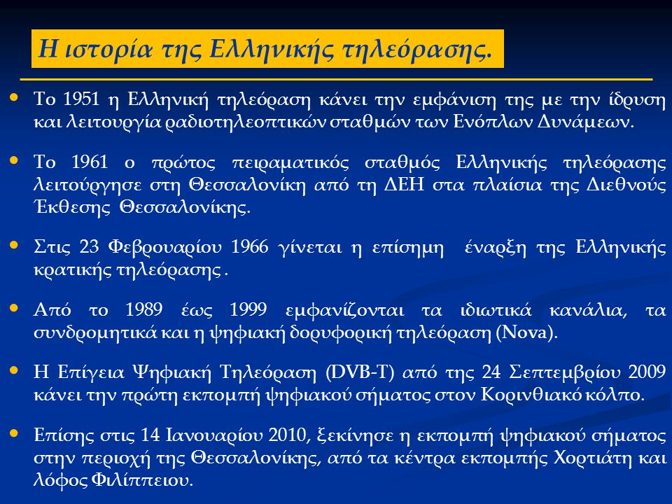 Η ιστορία της Ελληνικής τηλεόρασης. • Το 1951 η Ελληνική τηλεόραση κάνει την εμφάνιση της με την ίδρυση και λειτουργία ραδιοτηλεοπτικών σταθμών των Εν