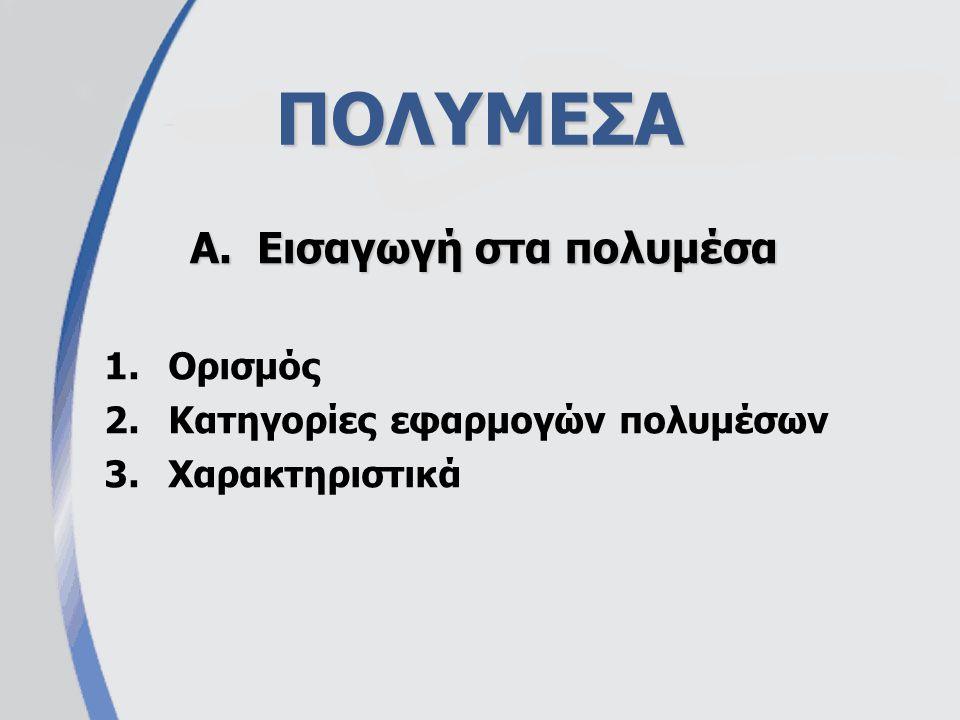 ΠΟΛΥΜΕΣΑ 1.Ορισμός 2.Κατηγορίες εφαρμογών πολυμέσων 3.Χαρακτηριστικά Α. Εισαγωγή στα πολυμέσα
