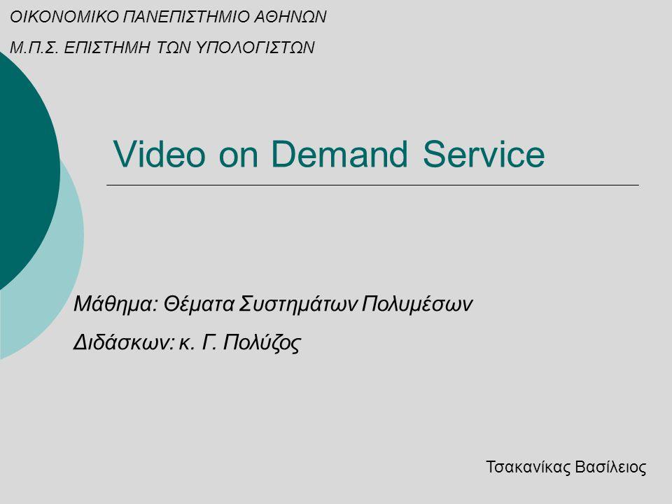 Video on Demand Service ΟΙΚΟΝΟΜΙΚΟ ΠΑΝΕΠΙΣΤΗΜΙΟ ΑΘΗΝΩΝ Μ.Π.Σ.