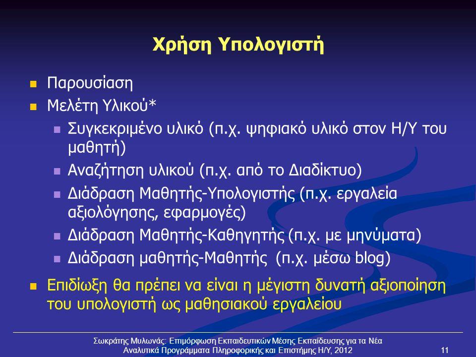 Χρήση Υπολογιστή   Παρουσίαση   Μελέτη Υλικού*   Συγκεκριμένο υλικό (π.χ.