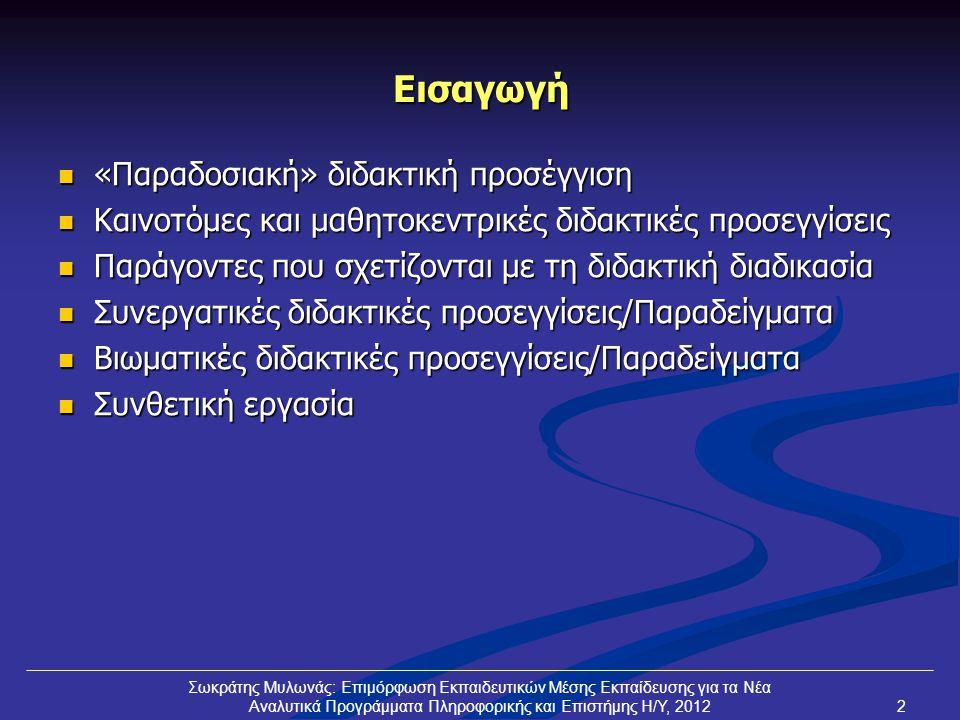 23 Σωκράτης Μυλωνάς: Επιμόρφωση Εκπαιδευτικών Μέσης Εκπαίδευσης για τα Νέα Αναλυτικά Προγράμματα Πληροφορικής και Επιστήμης Η/Υ, 2012 Συνεργατική Συναρμολόγηση  Οι μαθητές εντάσσονται σε ομάδες μικτής ικανότητας  Ο κάθε μαθητής έχει καρτέλα με ένα γράμμα (Α, Β, Γ) και ένα αριθμό (1, 2, 3, 4)  Αρχικά οι μαθητές μελετούν υλικό και εργάζονται σε ατομική βάση  Μετά σε ομάδες Α, Β, Γ  Μετά σε ομάδες 1, 2, 3, 4 για αλληλοενημέρωση/εξηγήσεις (ο καθηγητής παρεμβαίνει εκεί που χρειάζεται)  Αξιολογούνται όλοι σε όλα A1A2A3A4 B2 B1 B3 B4 Γ2Γ2 Γ1Γ1 Γ3Γ3 Γ4Γ4 Καθηγητής ΣΦΑΛΜΑΤΑ ΧΡΗΣΤΗ ΠΡΟΒΛΗΜΑΤΑ ΥΛΙΚΟΥ ΠΡΟΒΛΗΜΑΤΑ ΛΟΓΙΣΜΙΚΟΥ A?