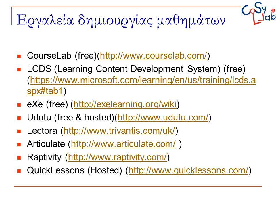 Εργαλεία δημιουργίας μαθημάτων  CourseLab (free)(http://www.courselab.com/)http://www.courselab.com/  LCDS (Learning Content Development System) (fr