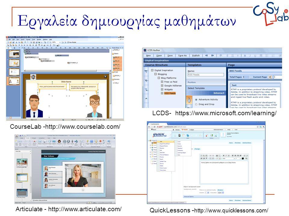 Εργαλεία δημιουργίας μαθημάτων CourseLab -http://www.courselab.com/ LCDS- https://www.microsoft.com/learning/ Articulate - http://www.articulate.com/