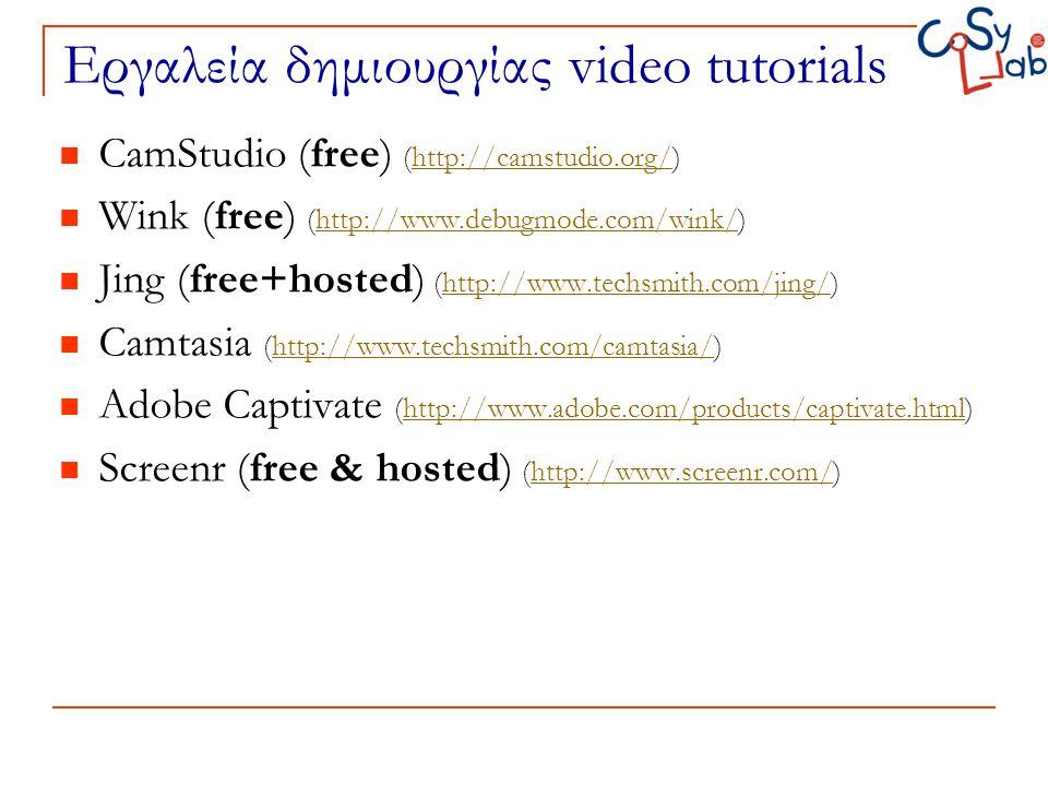 Εργαλεία δημιουργίας video tutorials  CamStudio (free) (http://camstudio.org/)http://camstudio.org/  Wink (free) (http://www.debugmode.com/wink/)htt