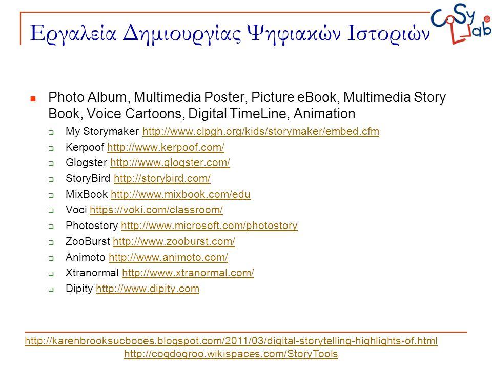 Εργαλεία Δημιουργίας Ψηφιακών Ιστοριών  Photo Album, Multimedia Poster, Picture eBook, Multimedia Story Book, Voice Cartoons, Digital TimeLine, Anima
