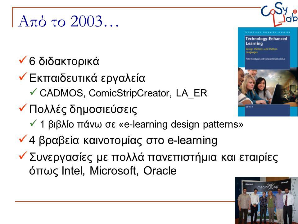 Από το 2003…  6 διδακτορικά  Eκπαιδευτικά εργαλεία  CADMOS, ComicStripCreator, LA_ER  Πολλές δημοσιεύσεις  1 βιβλίο πάνω σε «e-learning design pa