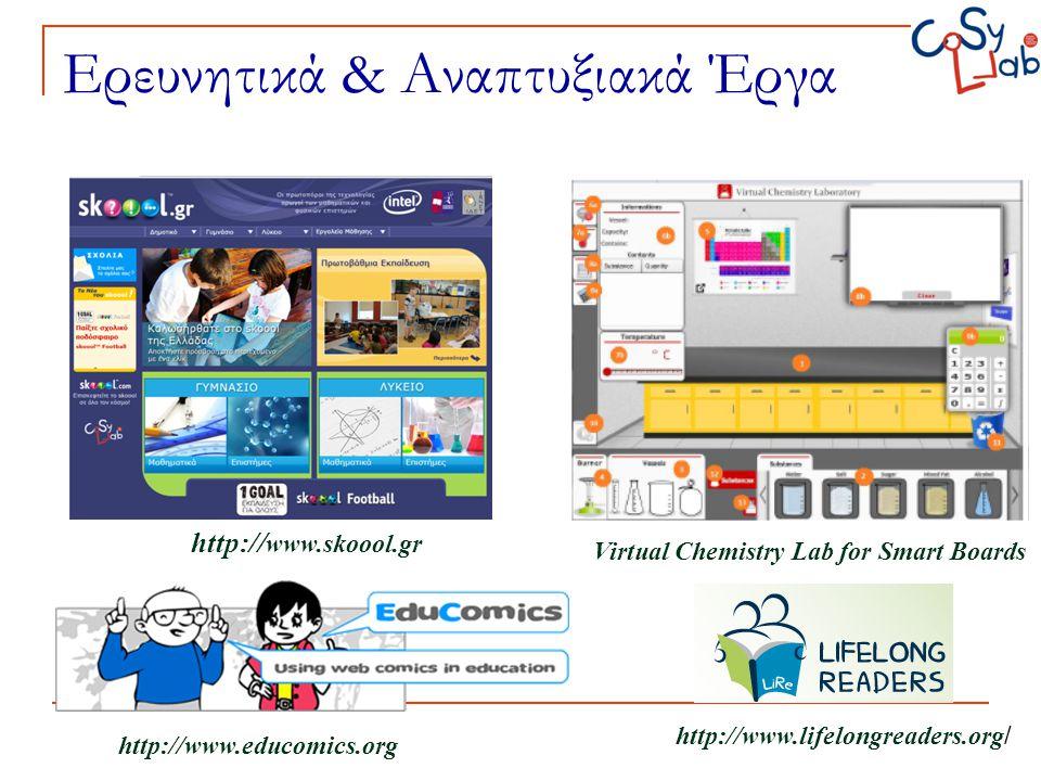 Ερευνητικά & Αναπτυξιακά Έργα http://www.educomics.org http:// www.skoool.gr Virtual Chemistry Lab for Smart Boards http://www.lifelongreaders.org /