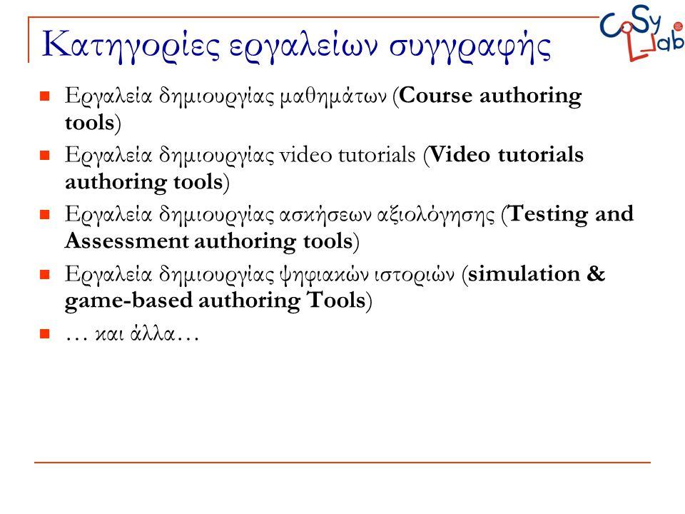 Εργαλεία δημιουργίας μαθημάτων  CourseLab (free)(http://www.courselab.com/)http://www.courselab.com/  LCDS (Learning Content Development System) (free) (https://www.microsoft.com/learning/en/us/training/lcds.a spx#tab1)https://www.microsoft.com/learning/en/us/training/lcds.a spx#tab1  eXe (free) (http://exelearning.org/wiki)http://exelearning.org/wiki  Udutu (free & hosted)(http://www.udutu.com/)http://www.udutu.com/  Lectora (http://www.trivantis.com/uk/)http://www.trivantis.com/uk/  Articulate (http://www.articulate.com/ )http://www.articulate.com/  Raptivity (http://www.raptivity.com/)http://www.raptivity.com/  QuickLessons (Hosted) (http://www.quicklessons.com/)http://www.quicklessons.com/