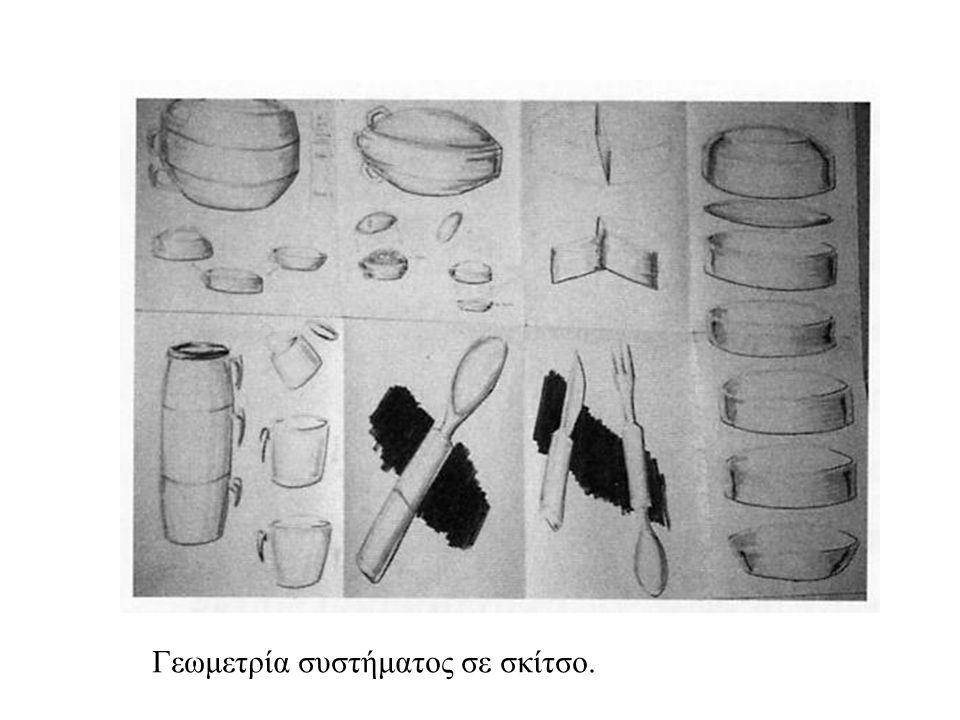 Γεωμετρία συστήματος σε σκίτσο.