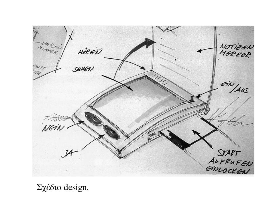 Σχέδιο design.