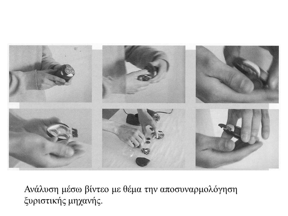 Ανάλυση μέσω βίντεο με θέμα την αποσυναρμολόγηση ξυριστικής μηχανής.