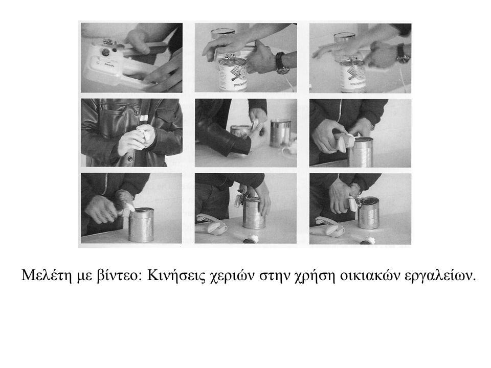 Μελέτη με βίντεο: Κινήσεις χεριών στην χρήση οικιακών εργαλείων.