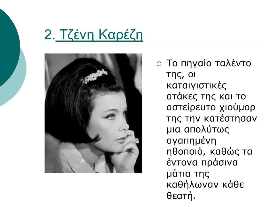2. Τζένη Καρέζη  Το πηγαίο ταλέντο της, οι καταιγιστικές ατάκες της και το αστείρευτο χιούμορ της την κατέστησαν μια απολύτως αγαπημένη ηθοποιό, καθώ