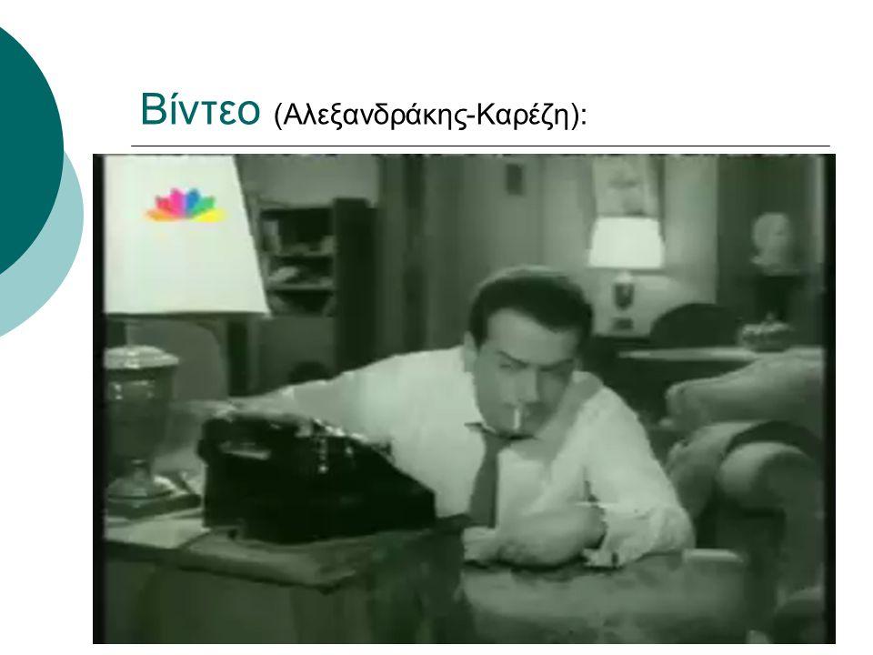 Ταινίες:  Τα κίτρινα γάντια(1960)  Η δε γυνή να φοβήται τον άντρα(1965)  Ο στρίγγλος που έγινε αρνάκι(1967)  Μια Ιταλίδα απ' την Κυψέλη(1968)  Ο τζαναμπέτης(1969)