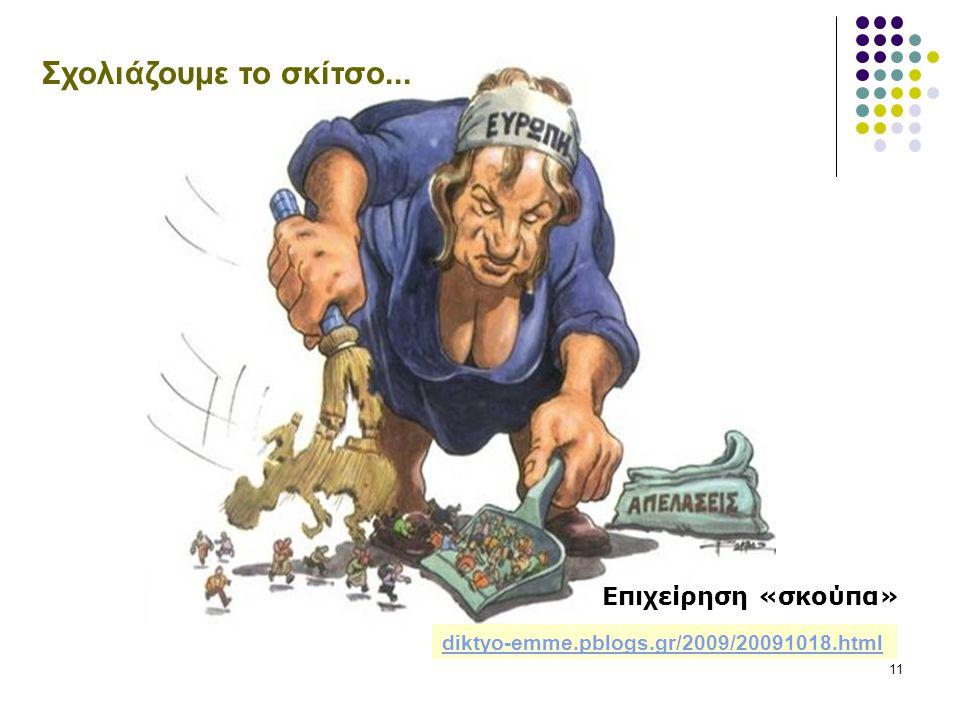 11 diktyo-emme.pblogs.gr/2009/20091018.html Επιχείρηση «σκούπα» Σχολιάζουμε το σκίτσο...
