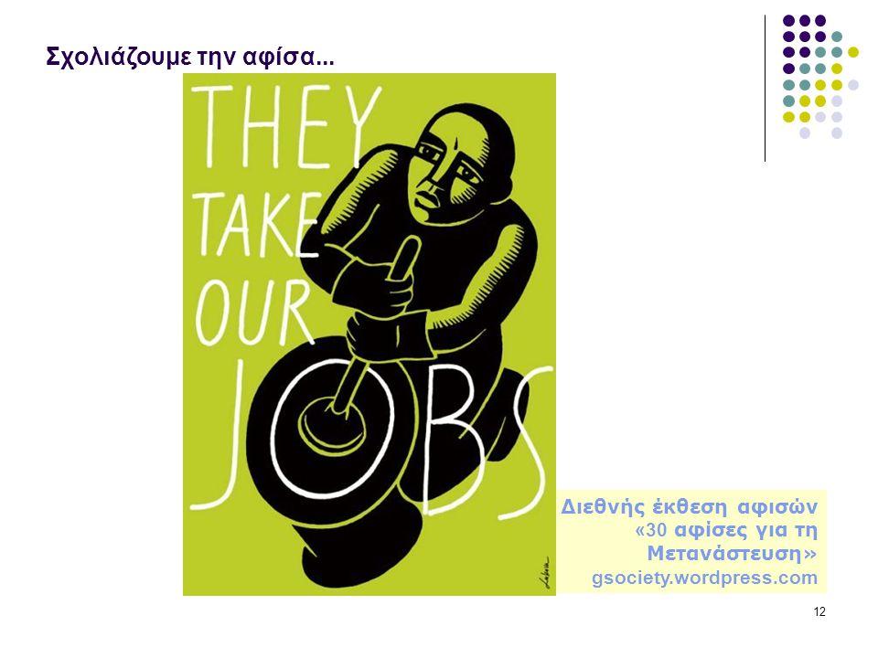 12 Διεθνής έκθεση αφισών «30 αφίσες για τη Μετανάστευση» gsociety.wordpress.com Σχολιάζουμε την αφίσα...