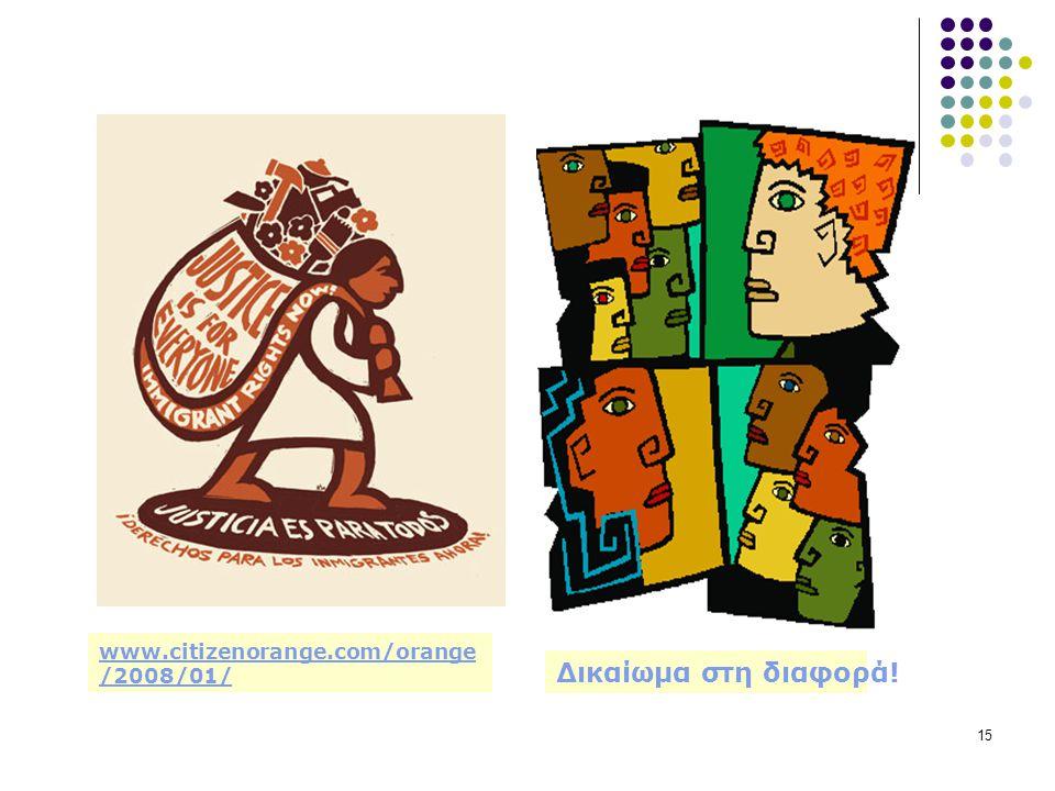 15 www.citizenorange.com/orange /2008/01/ Δικαίωμα στη διαφορά!