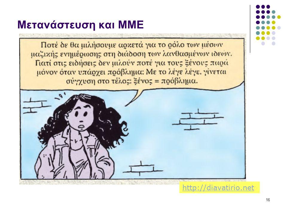 16 Μετανάστευση και ΜΜΕ http://diavatirio.net