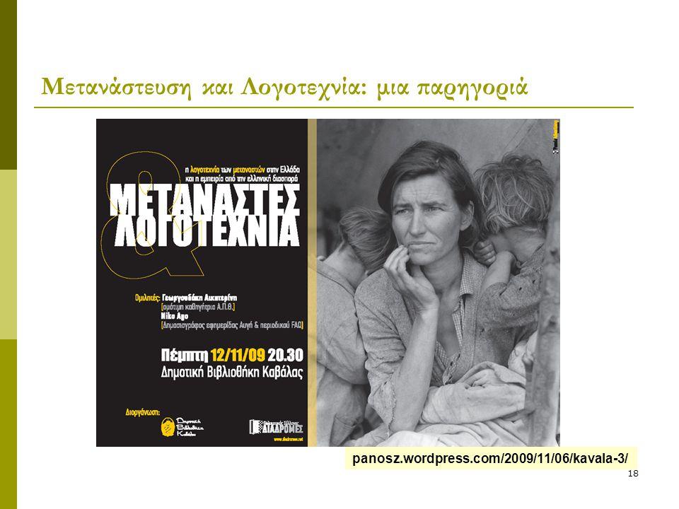 18 Μετανάστευση και Λογοτεχνία: μια παρηγοριά panosz.wordpress.com/2009/11/06/kavala-3/