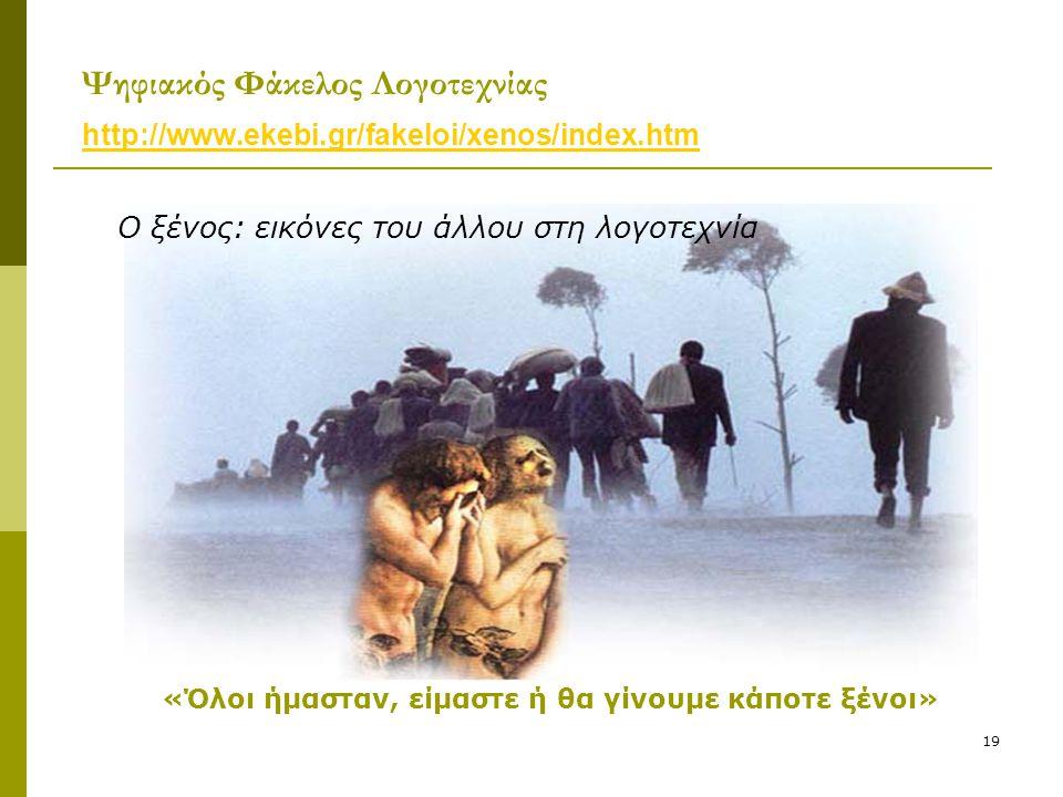 19 Ψηφιακός Φάκελος Λογοτεχνίας http://www.ekebi.gr/fakeloi/xenos/index.htm http://www.ekebi.gr/fakeloi/xenos/index.htm Ο ξένος: εικόνες του άλλου στη
