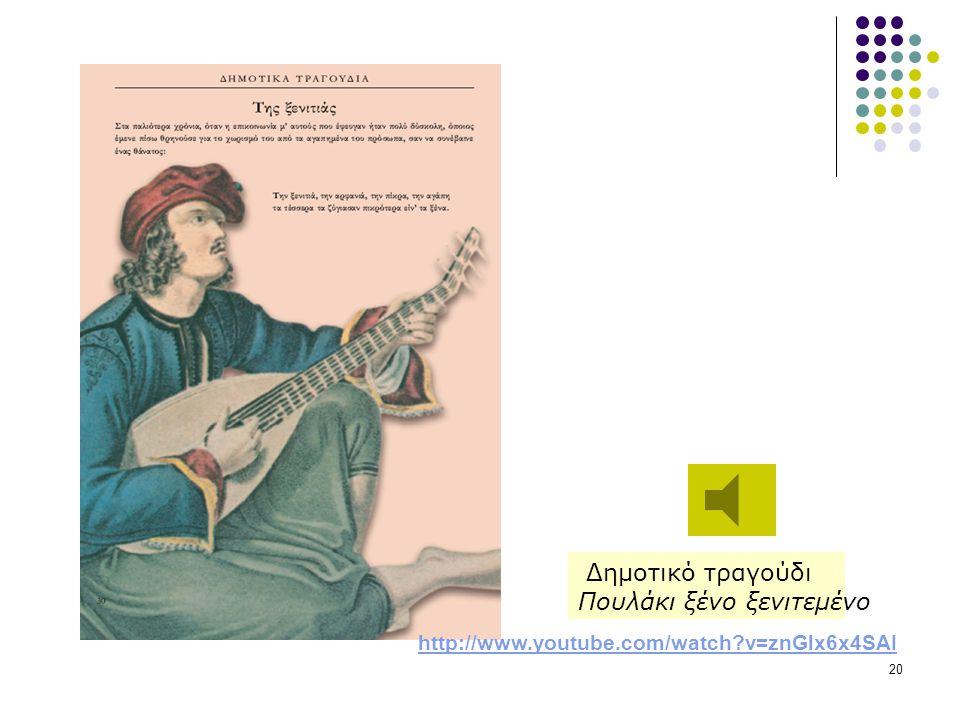 20 Δημοτικό τραγούδι Πουλάκι ξένο ξενιτεμένο http://www.youtube.com/watch?v=znGlx6x4SAI
