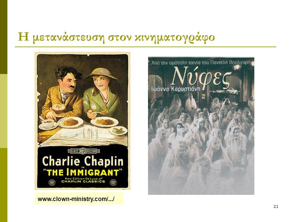 21 Η μετανάστευση στον κινηματογράφο www.clown-ministry.com/.../