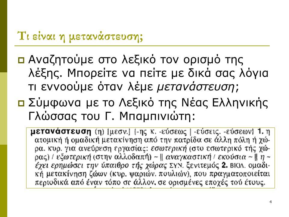 25  «Εκεί που είναι ο πόνος κι ο ιδρώτας και τα δάκρυα, εκεί δεν είναι ο άνθρωπος; Γιατί λοιπόν σκάβετε ένα χαντάκι και χωρίζεστε;» (Αριάγνη, «Ακυβέρνητες Πολιτείες» Στρ.