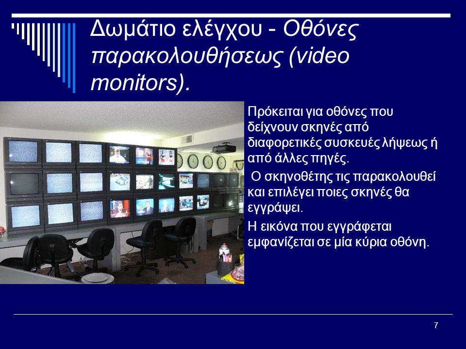 7 Δωμάτιο ελέγχου - Οθόνες παρακολουθήσεως (video monitors).