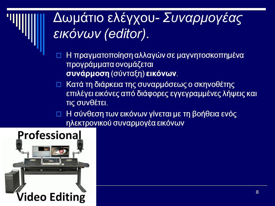 8 Δωμάτιο ελέγχου- Συναρμογέας εικόνων (editor).