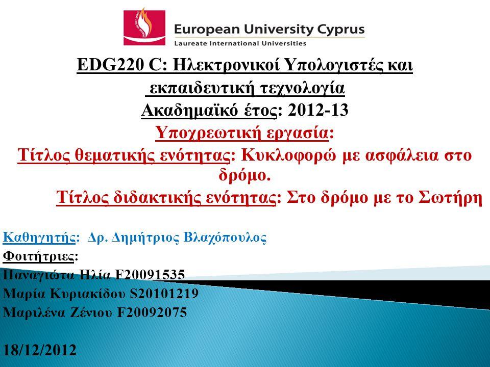 EDG220 C: Ηλεκτρονικοί Υπολογιστές και εκπαιδευτική τεχνολογία Ακαδημαϊκό έτος: 2012-13 Υποχρεωτική εργασία: Τίτλος θεματικής ενότητας: Κυκλοφορώ με α