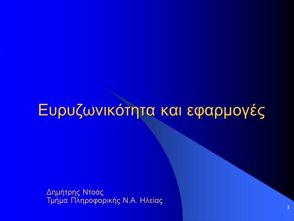 1 Ευρυζωνικότητα και εφαρμογές Δημήτρης Ντοάς Τμήμα Πληροφορικής Ν.Α. Ηλείας