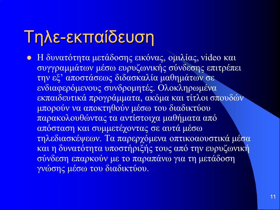 11 Τηλε-εκπαίδευση  Η δυνατότητα μετάδοσης εικόνας, ομιλίας, video και συγγραμμάτων μέσω ευρυζωνικής σύνδεσης επιτρέπει την εξ' αποστάσεως διδασκαλία