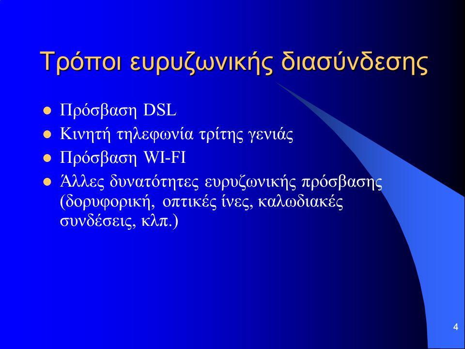 4 Τρόποι ευρυζωνικής διασύνδεσης  Πρόσβαση DSL  Κινητή τηλεφωνία τρίτης γενιάς  Πρόσβαση WI-FI  Άλλες δυνατότητες ευρυζωνικής πρόσβασης (δορυφορικ