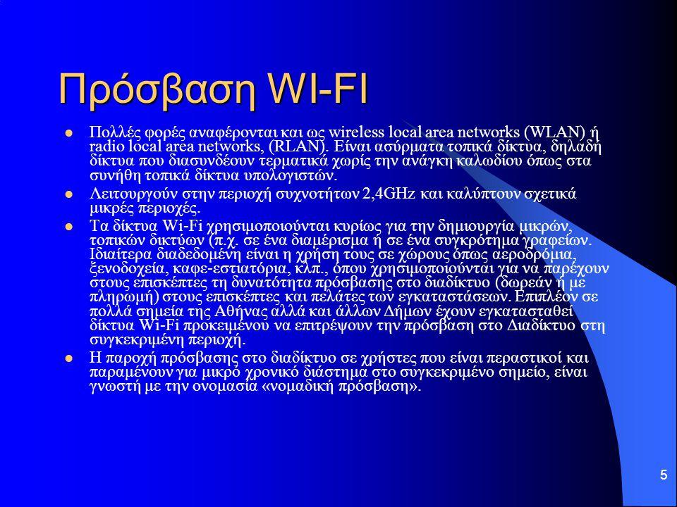5 Πρόσβαση WI-FI  Πολλές φορές αναφέρονται και ως wireless local area networks (WLAN) ή radio local area networks, (RLAN). Είναι ασύρματα τοπικά δίκτ