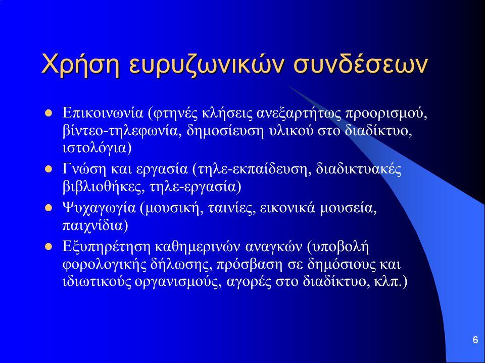 6 Χρήση ευρυζωνικών συνδέσεων  Επικοινωνία (φτηνές κλήσεις ανεξαρτήτως προορισμού, βίντεο-τηλεφωνία, δημοσίευση υλικού στο διαδίκτυο, ιστολόγια)  Γν