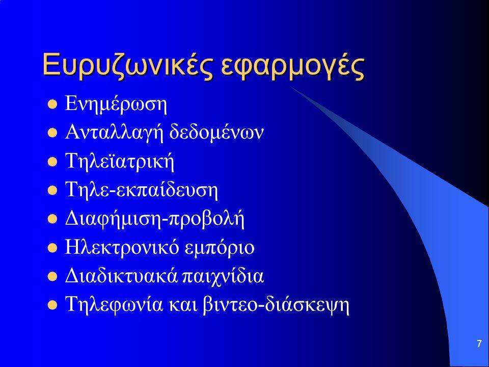 7 Ευρυζωνικές εφαρμογές  Ενημέρωση  Ανταλλαγή δεδομένων  Τηλεϊατρική  Τηλε-εκπαίδευση  Διαφήμιση-προβολή  Ηλεκτρονικό εμπόριο  Διαδικτυακά παιχ