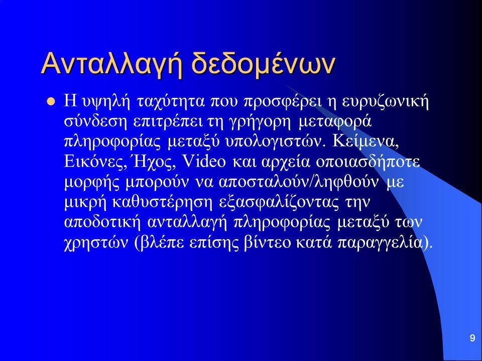 10 Τηλεϊατρική  Οι υψηλοί ρυθμοί μετάδοσης ήχου, εικόνας και Video με τη χρήση της ευρυζωνικής σύνδεσης σε συνδυασμό με την αδιάλειπτη σύνδεση με το διαδίκτυο που αυτή εξασφαλίζει βρίσκουν σημαντικές εφαρμογές στον τομέα της τηλεϊατρικής.