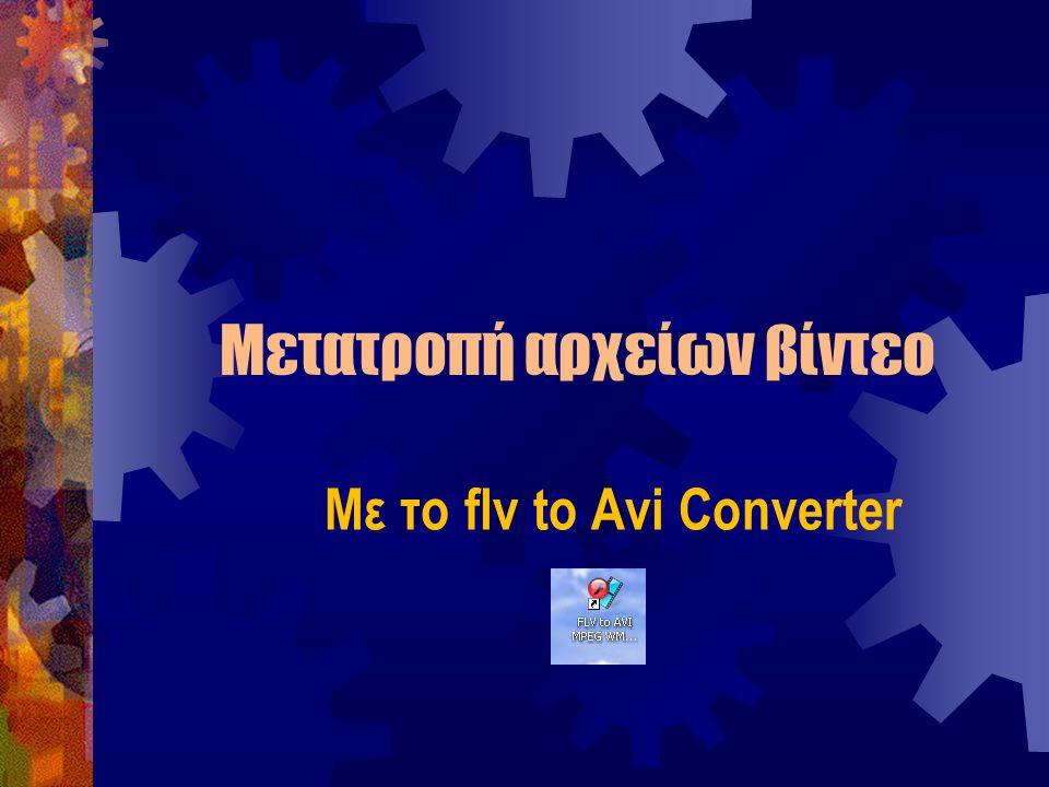 Μετατροπή αρχείων βίντεο Με το flv to Avi Converter