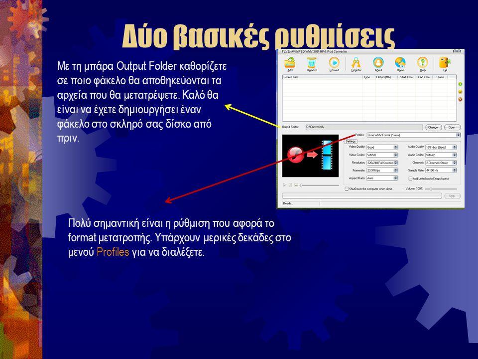 Δύο βασικές ρυθμίσεις Με τη μπάρα Output Folder καθορίζετε σε ποιο φάκελο θα αποθηκεύονται τα αρχεία που θα μετατρέψετε.