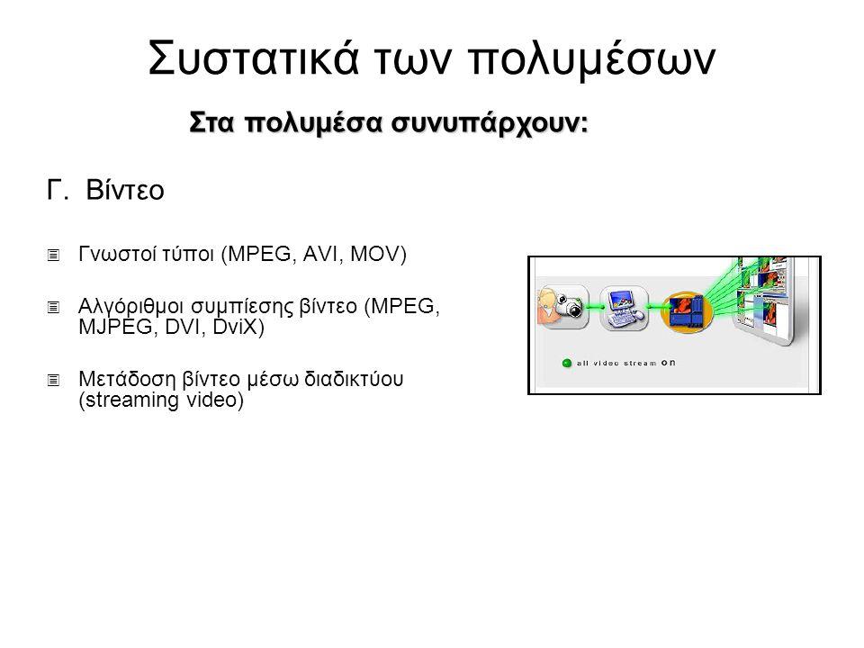 Η σημασία των πολυμέσων στην εκπαίδευση Παραδείγματα πολυμεσικών εφαρμογών είναι οι: Παραδείγματα πολυμεσικών εφαρμογών είναι οι:  εγκυκλοπαίδειες(ENCARTA, GROLIER, WIKIPEDIA  Λεξικά που βασίζονται σε πολυμέσα(OXFORD, LONGMAN)