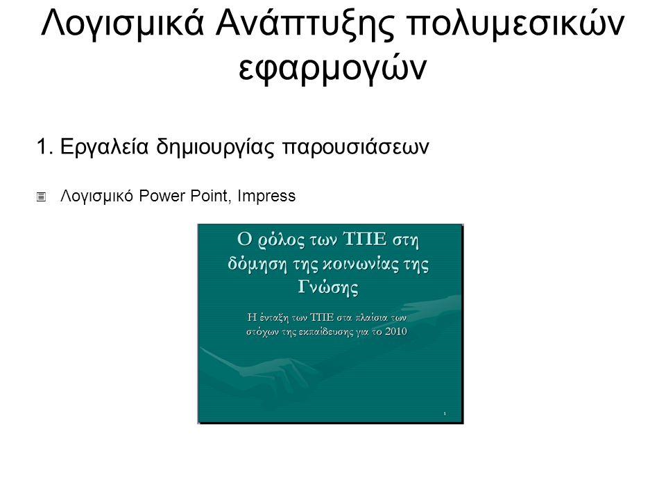 Λογισμικά Ανάπτυξης πολυμεσικών εφαρμογών 1.
