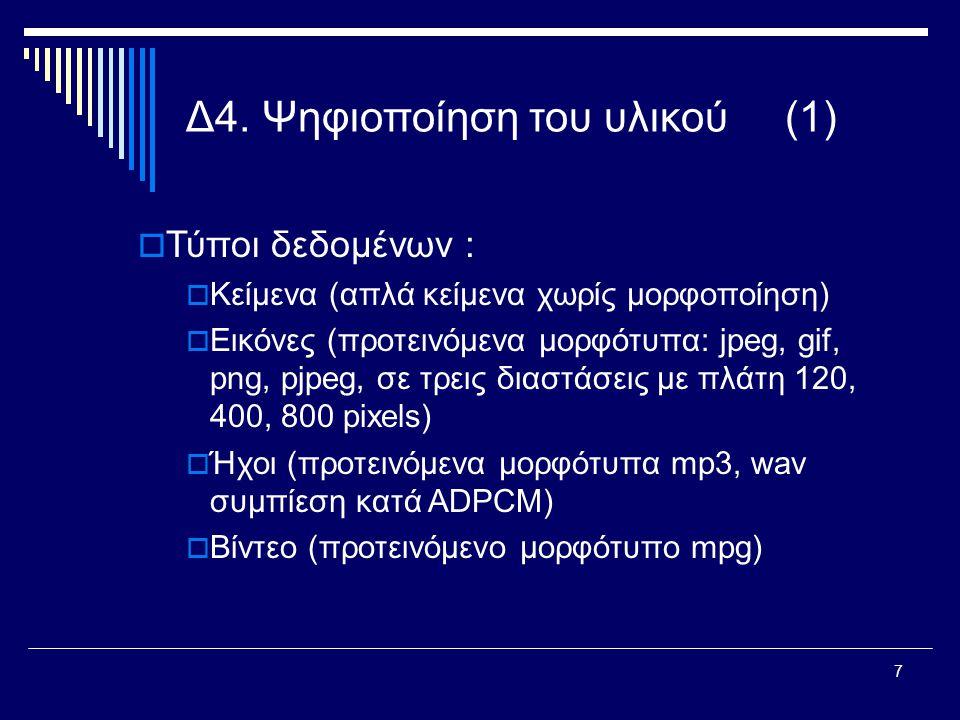 7  Τύποι δεδομένων :  Κείμενα (απλά κείμενα χωρίς μορφοποίηση)  Εικόνες (προτεινόμενα μορφότυπα: jpeg, gif, png, pjpeg, σε τρεις διαστάσεις με πλάτη 120, 400, 800 pixels)  Ήχοι (προτεινόμενα μορφότυπα mp3, wav συμπίεση κατά ADPCM)  Βίντεο (προτεινόμενο μορφότυπο mpg) Δ4.