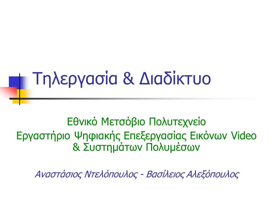 Τηλεργασία & Διαδίκτυο Εθνικό Μετσόβιο Πολυτεχνείο Εργαστήριο Ψηφιακής Επεξεργασίας Εικόνων Video & Συστημάτων Πολυμέσων Αναστάσιος Ντελόπουλος - Βασίλειος Αλεξόπουλος