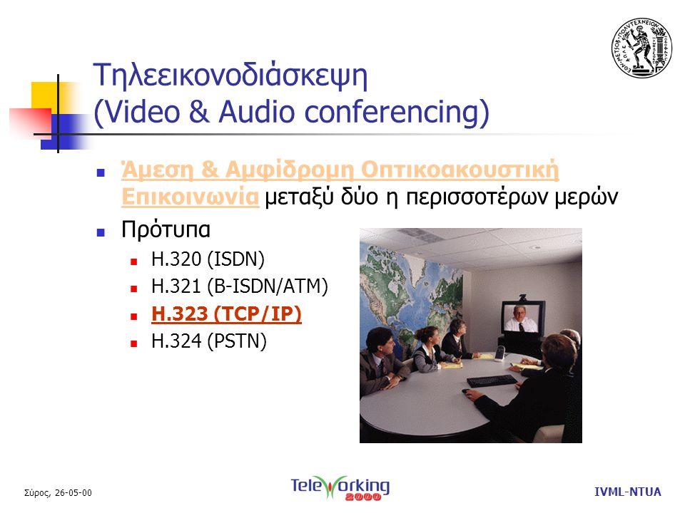 Σύρος, 26-05-00 IVML-NTUA Τηλεεικονοδιάσκεψη (Video & Audio conferencing)  Άμεση & Αμφίδρομη Οπτικοακουστική Επικοινωνία μεταξύ δύο η περισσοτέρων μερών  Πρότυπα  Η.320 (ISDN)  Η.321 (B-ISDN/ATM)  Η.323 (TCP/IP)  Η.324 (PSTN)
